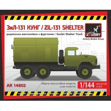 Armory Models Group 1/144 Советский автомобиль ЗиЛ-131 с кунгом. № 14802