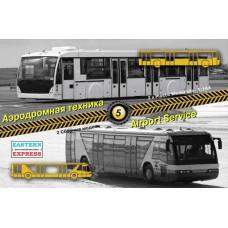 Eastern Express 1/144 Аэродромная техника набор №5 (Перронные автобусы). № 14604