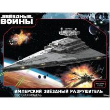 Zv 1/2700 Звёздные войны. Имперский Звёздный разрушитель. № 9057