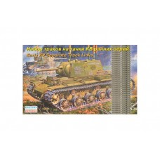 Eastern Express 1/35 Набор траков на танки КВ ранних серий. № EES_35107