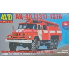 AVD Models 1/72 Советская пожарная автоцистерна АЦ-40 (131)-137А. № 1288