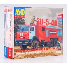 AVD Models 1/43 Пожарная автоцистерна АЦ-5-40 (КамАЗ-43118). № 1270AVD