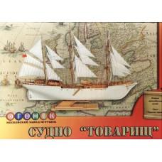 "Ogonjek 1/185 Парусное судно ""Товарищ"". № C-177"