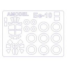 KV Models 1/144 Маска-трафарет для самолёта Бе-10 (Amodel). № KVM_14462