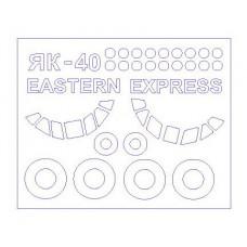 KV Models 1/144 Маска-трафарет для самолёта Як-40 (Eastern Express). № KVM_14485