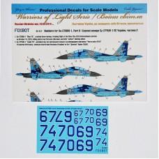 Foxbot 1/32 Декаль Бортовые номера для Су-27УБМ-1 ВВС Украины, цифровой камуфляж (Часть 2). № 32-017