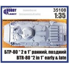 Hobby Planet 1/35 Конверсионный набор для советского БТР-80, 2 в 1 (ранний и поздний). № 35108