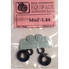 Equipage 1:72 Комплект: колес для самолета МиГ-1.44. № EQG72037