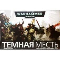 Warhammer 40,000: Dark Vengeance 2014 - Тёмная месть (на русском языке). № 40-01-21