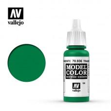Acrylic Vallejo: Model Color Акриловая краска Transparent Green (Прозрачный Зелёный). 70936
